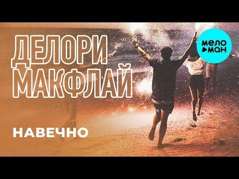 МАКФЛАЙ feat Делори - Навечно Single