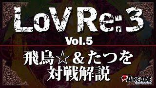 『LoV Re:3』飛鳥☆&たつを対戦解説 その5【乙姫政宗】