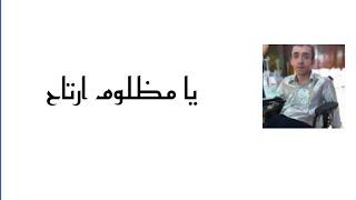 يا مظلوم ارتاح - محمد عبد الحافظ