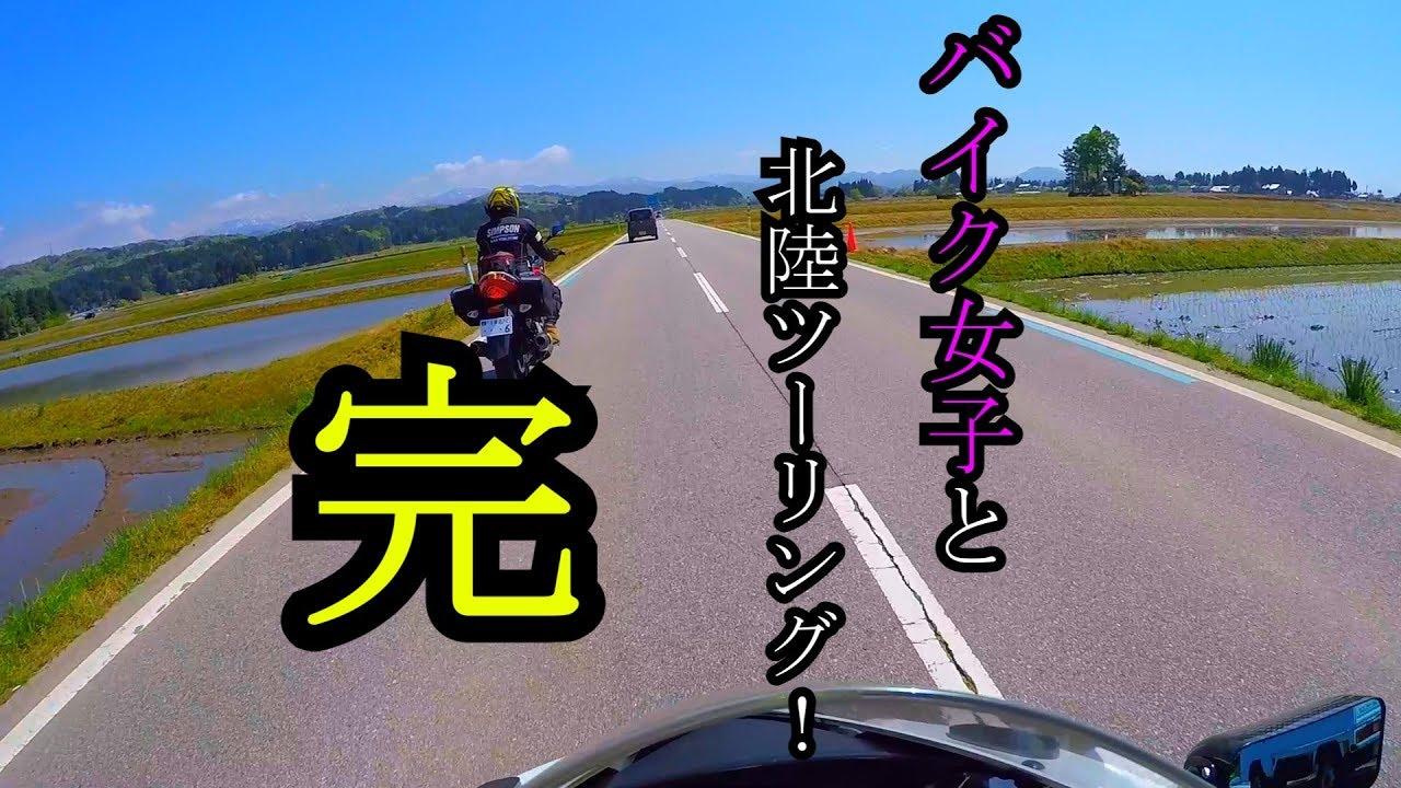 [モトブログ]バイク女子による北陸ツーリングLAST!! GSX-R600 GSR250 Bandit250