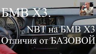 Nbt f25 - nbt bmw x3 f25 - Обзор и сравнение.