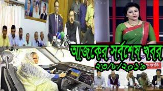 Bangla news today 23 August 2019 SAFA bangla TV news today Bangladesh news today Ajker Taja Khobor