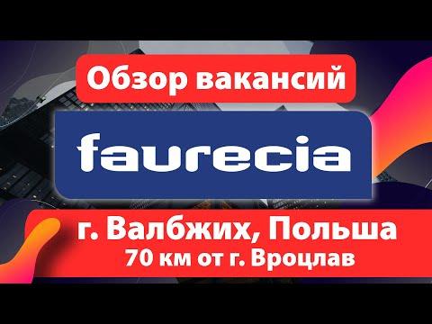 🔴 ОБЗОР ВАКАНСИЙ: предприятие Faurecia (Фауреция)  Валбжих, Польша.