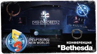 неСерьезная E3:  Bethesda ● Quake, Prey, Dishonored 2, Skyrim Remastered!