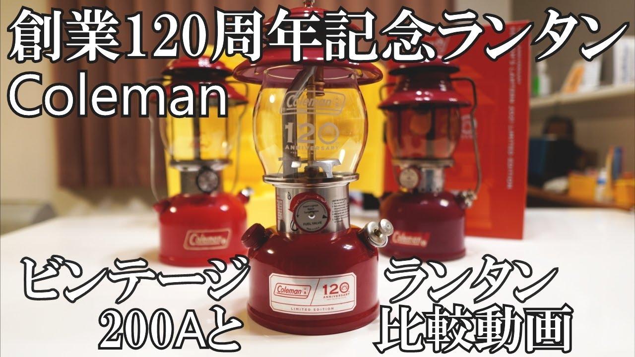 【キャンプ道具】創業120周年記念Colemanシーズンズランタン2021 ビンテージランタン200Aとの比較