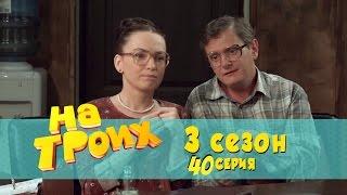 Сериал На троих 2017: 40 серия 3 сезон | Дизель студио новинки