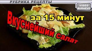 Быстрый рецепт салата Цезарь за 15 минут   легкий способ салата цезарь