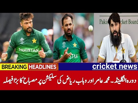 Download Misbah ul haq Latest statement about Muhammad Amir & Wahab riaz selection vs England 2020