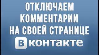 как в ВК (Вконтакте) Отключить Комментарии на Своей Странице Стене Профиле