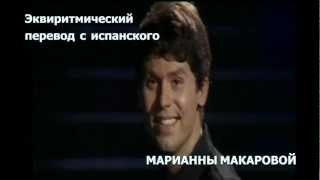 Raphael - Пусть говорят (Digan lo que digan)
