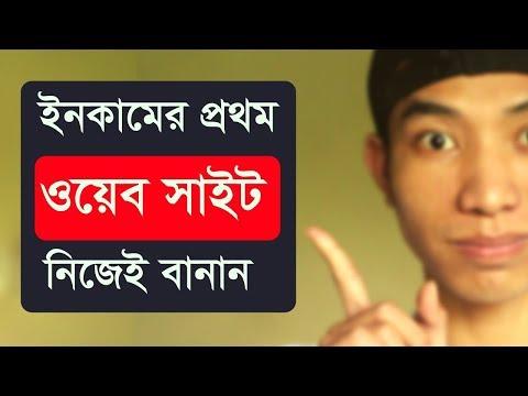 দেখুন কত সহজ Create A Free WordPress Website Bangla Tutorial