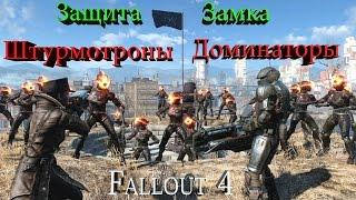 Fallout 4 Защита Замка Штурмотроны Доминаторы