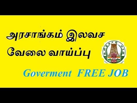 Tamilnadu Goverment Giving Free Traning and Job