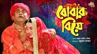Bobar Biye | বোবার বিয়ে | Akhomo Hasan | Payel Keya | Juel Hasan | Bangla Natok