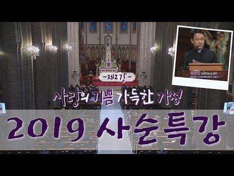 김정환 프란치스코 신부_사랑의 기쁨 가득한 가정_2019 사순특강2 ...