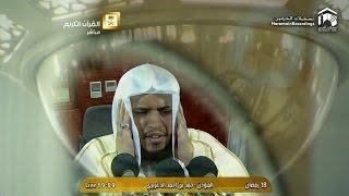 Adhan from Mecca 2015 very beautiful / أذان رائع حمد الدغريري