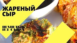 Жареный сыр Шашлык из сыра На гриле