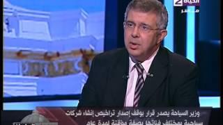 طارق سرحان: لا داعي لإنشاء شركات سياحة جديدة منعا للخسارة «فيديو»