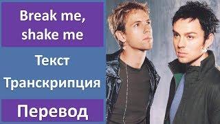 Savage Garden - Break me, shake me - текст, перевод, транскрипция
