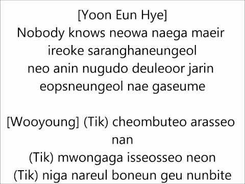 2pm Tik Tok lyrics