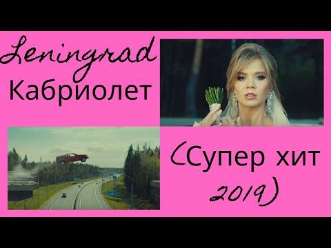 Leningrad   Кабриолет Супер хит 2019