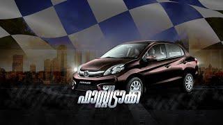 പുത്തൻ രൂപശൈലിയില് പുതിയ അമേസ്  All New Honda Amaze | Fast Track