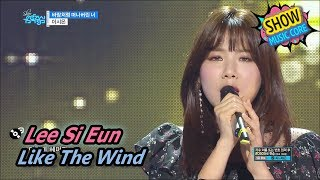 [HOT] Lee Si Eun - Like The Wind, 이시은 - 바람처럼 떠나버린 너 Show Music core 20170617