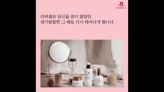 한국 #기능성화장품 #스킨케어 리버셀 / #Kore…