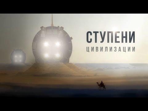 СТУПЕНИ ЦИВИЛИЗАЦИИ. Документальный фильм.
