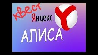 Яндекс Алиса - Прохождение Квеста
