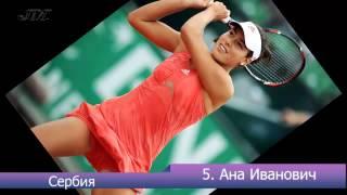 ТОП 10 Самые сексуальные теннисистки мира