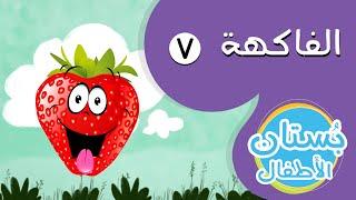أسماء وأشكال الفاكهة | 7