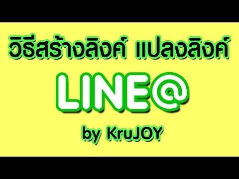 วิธีสร้างลิงค์ Line@ แปลงลิงค์ ใส่ลิงค์ใน IG by KRU JOY