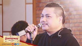 คนไม่สำคัญ - พลพล พลกองเส็ง : นักผจญเพลง