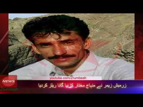 Zrumbesh Radio Urdu | 07.12.2018 | Balochistan