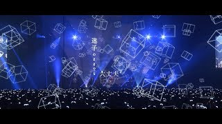BUMP OF CHICKEN「記念撮影」