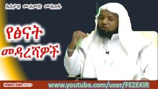 Ye Tsinat  Medareshawoch -  Ustaz Mohammed Musefa