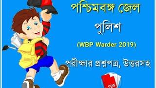 WBP WARDER/FEMALE WARDER 2019 QUESTION PAPER // জেল পুলিশ এর পরিক্ষার প্রশ্নপত্র 2019