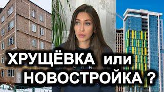 про квартиру ПОЧЕМУ НЕ НОВОСТРОЙКА / метраж / этаж / планировка / хрущевка 54 метра В МОСКВЕ