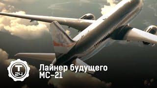 Лайнер будущего МС-21