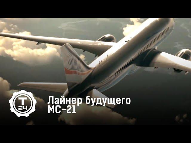 России пришлось отложить серийный выпуск МС-21 из-за США