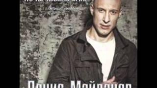 Денис Майданов - Растают следы