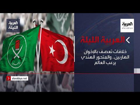 نشرة العربية الليلة | خلافات تعصف بالإخوان الهاربين.. والمتحور الهندي يرعب العالم