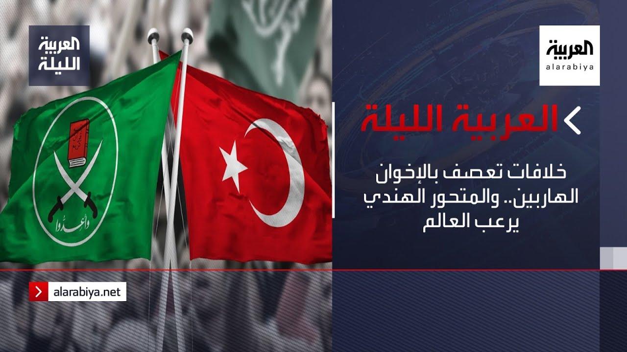 نشرة العربية الليلة | خلافات تعصف بالإخوان الهاربين.. والمتحور الهندي يرعب العالم  - 01:57-2021 / 5 / 3