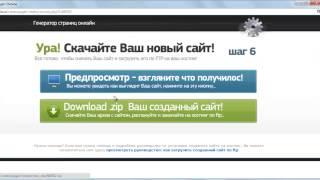 Создать сайт онлайн бесплатно!
