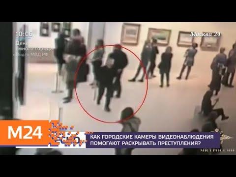 Как городские камеры видеонаблюдения помогают раскрывать преступления - Москва 24