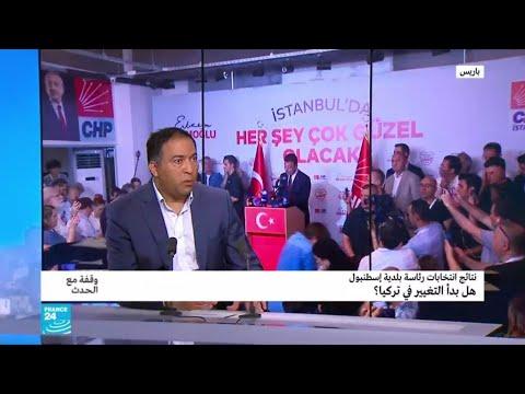 بلدية إسطنبول: هل بدأ غروب شمس أردوغان؟  - نشر قبل 3 ساعة