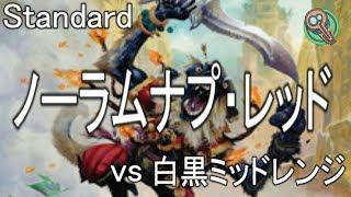 Standard : ノーラムナプ・レッド vs 白黒ミッドレンジ / No-Ramunap Red vs WB Midrange 【MTG】