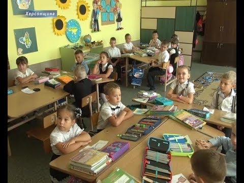 Херсонська ЗОШ №27 впроваджує концепцію нової української школи