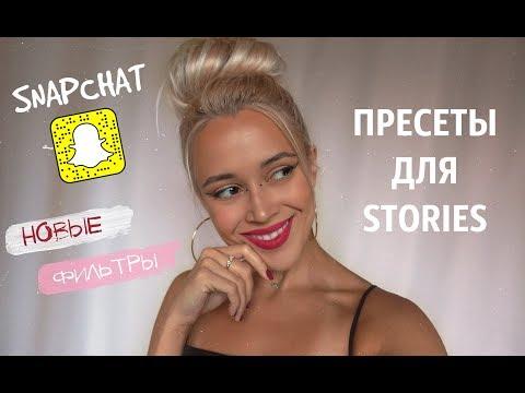 Новые ФИЛЬТРЫ  SNAPCHAT / ПРЕСЕТЫ для STORIES В ИНСТАГРАМ